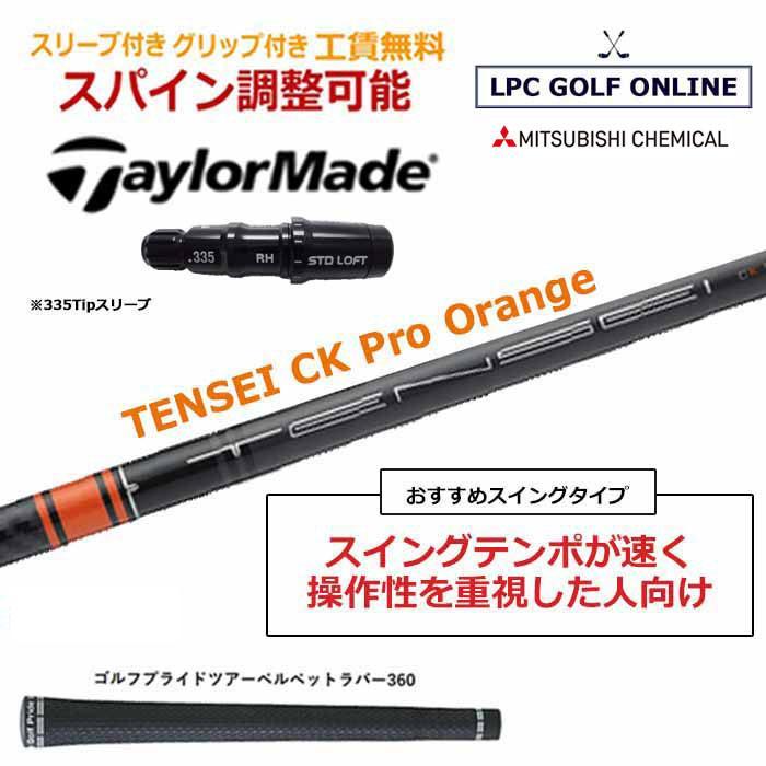テーラーメイド スリーブ付シャフト 三菱ケミカル TENSEI CK Pro Orange テンセイ オレンジ SIM M1 M2 M3 M4 M5 M6 カスタムシャフト ドライバー用 lpcgolfonline
