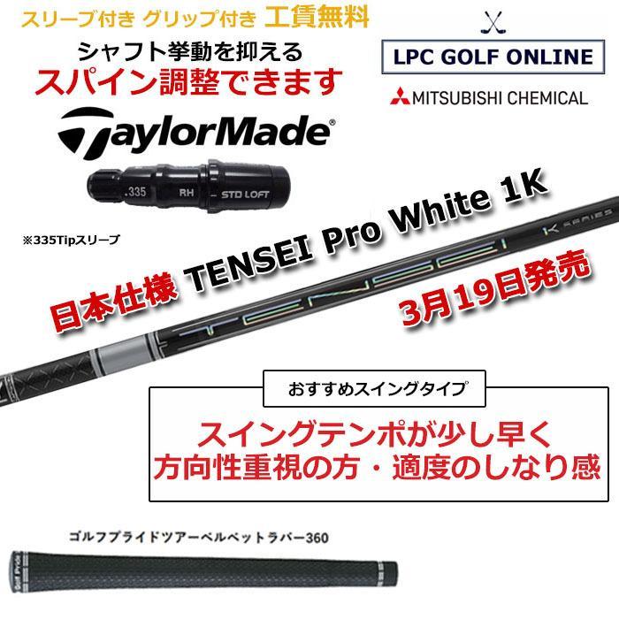 テーラーメイド スリーブ付シャフト 三菱ケミカル TENSEI Pro White 1K テンセイ ホワイト SIM2 SIM M1 M2 M3 M4 M5 M6 カスタムシャフト ドライバー用|lpcgolfonline