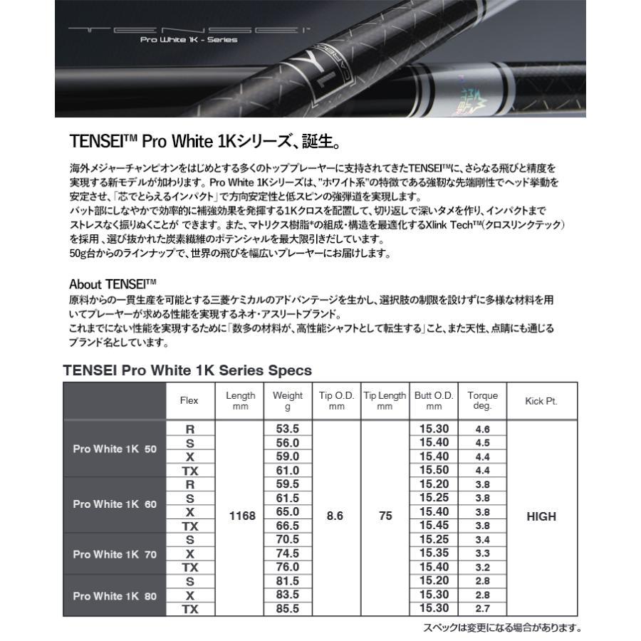 テーラーメイド スリーブ付シャフト 三菱ケミカル TENSEI Pro White 1K テンセイ ホワイト SIM2 SIM M1 M2 M3 M4 M5 M6 カスタムシャフト ドライバー用|lpcgolfonline|04
