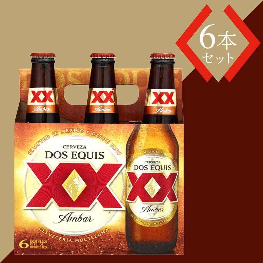 ドスエキス アンバーメキシコ ビール 6本 瓶355ml|lr-t