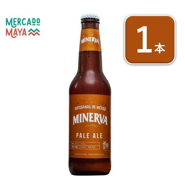 【メキシコ産】ミネルバビールペールエール Pale Ale 355mlアルコール6% メキシコビール|lr-t