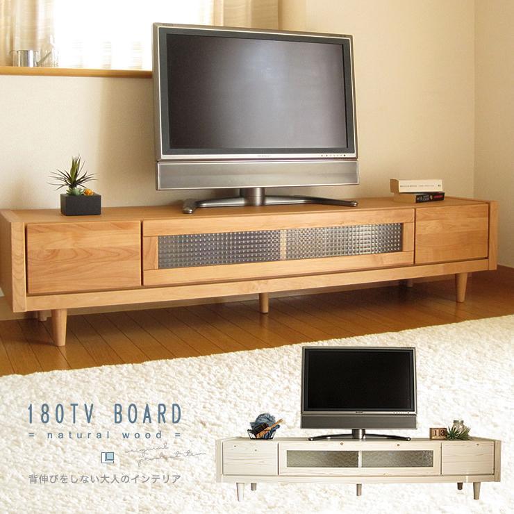 テレビ台 テレビボード ローボード 北欧 完成品 180 おしゃれ 当店は最高な サービスを提供します アルダー 無垢 ナチュラル デザイン 天然木 シンプル 配送員設置 梱包材回収 NEW ARRIVAL