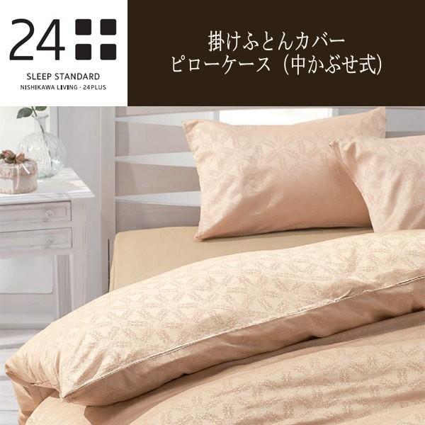 10 10 西川リビング24+ トゥエンティーフォープラスTFP-12 掛けふとんカバー サイズSL 150×210cm