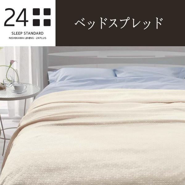 10 西川リビング24+ トゥエンティーフォープラスTFP-23 ベッドスプレッド サイズQ 250×260cm