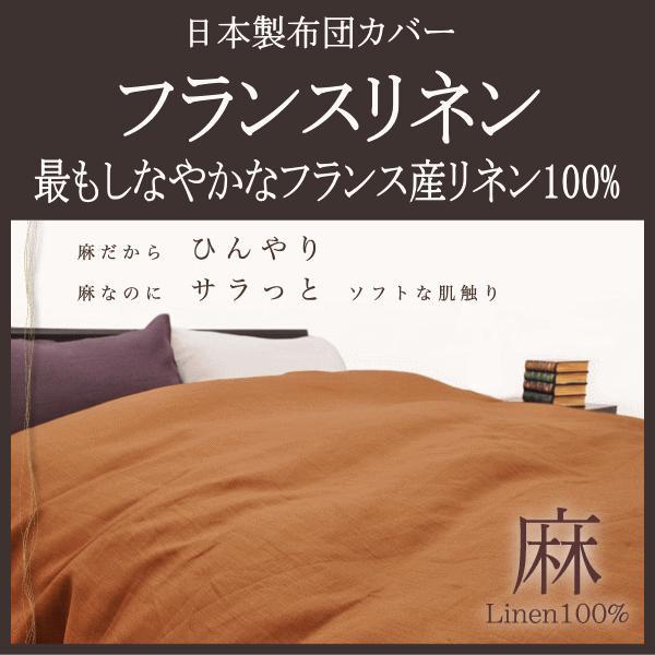 送料無料受注生産品18000フランスリネン 麻100%敷き布団カバー クィーンロング 165x215cm