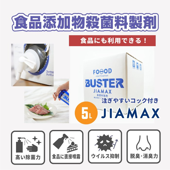JIAMAX 5リットル (ボックス入り コック付き) 日本製 消毒除菌 細菌・ウイルス対策 大容量 ジアマックス 次亜塩素酸ナトリウム配合|ltizakka