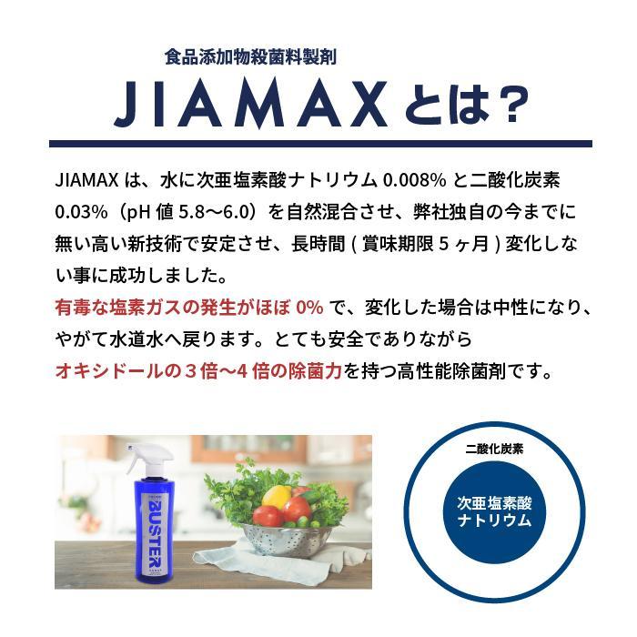 JIAMAX 5リットル (ボックス入り コック付き) 日本製 消毒除菌 細菌・ウイルス対策 大容量 ジアマックス 次亜塩素酸ナトリウム配合|ltizakka|02