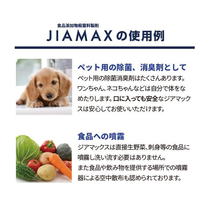JIAMAX 5リットル (ボックス入り コック付き) 日本製 消毒除菌 細菌・ウイルス対策 大容量 ジアマックス 次亜塩素酸ナトリウム配合|ltizakka|06