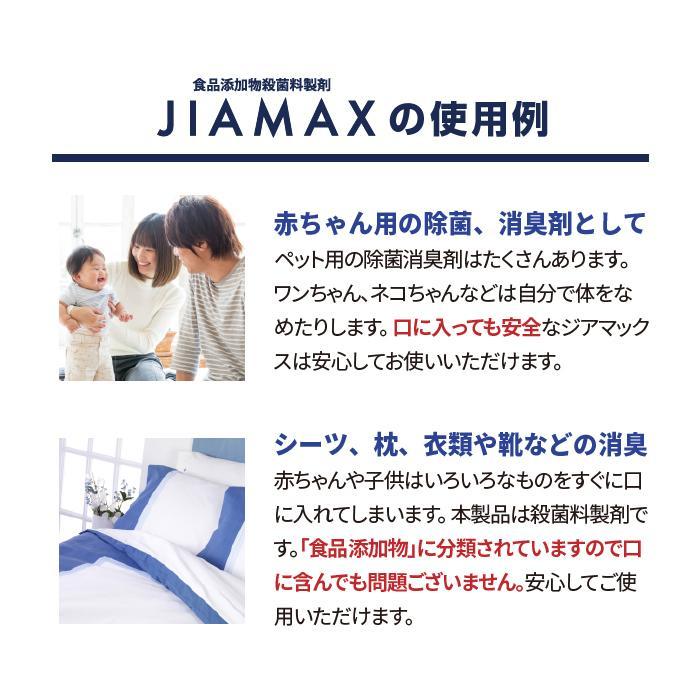 JIAMAX 5リットル (ボックス入り コック付き) 日本製 消毒除菌 細菌・ウイルス対策 大容量 ジアマックス 次亜塩素酸ナトリウム配合|ltizakka|07