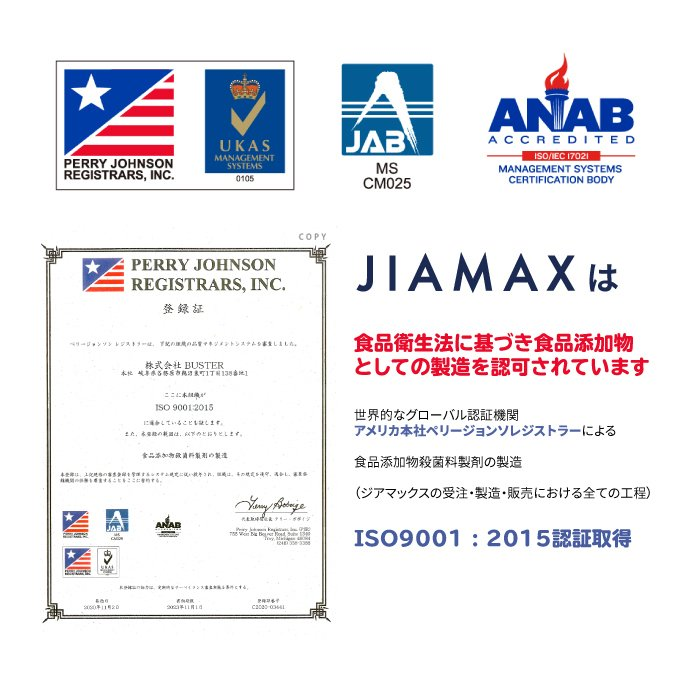 JIAMAX 5リットル (ボックス入り コック付き) 日本製 消毒除菌 細菌・ウイルス対策 大容量 ジアマックス 次亜塩素酸ナトリウム配合|ltizakka|08
