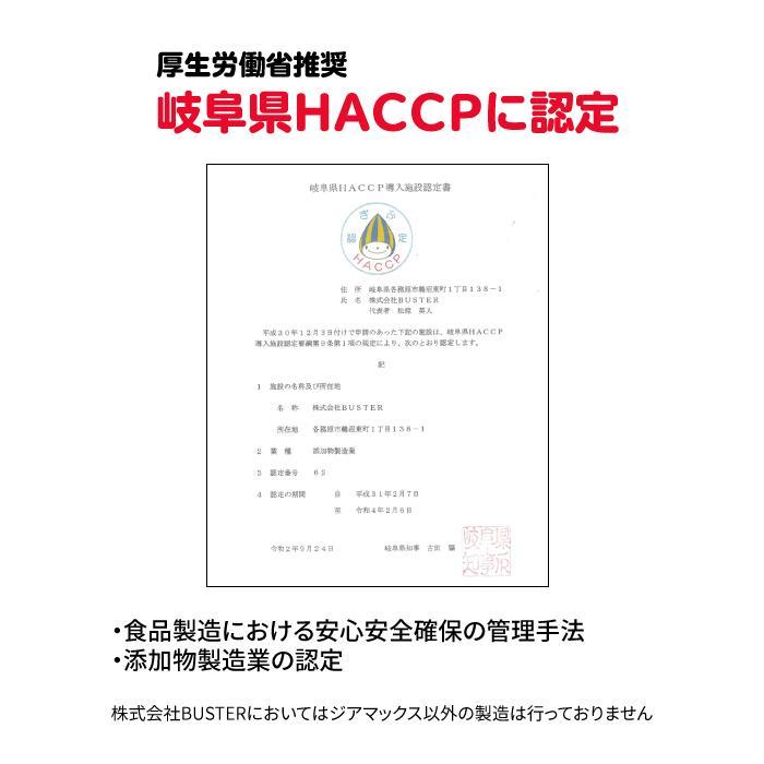 JIAMAX 5リットル (ボックス入り コック付き) 日本製 消毒除菌 細菌・ウイルス対策 大容量 ジアマックス 次亜塩素酸ナトリウム配合|ltizakka|09