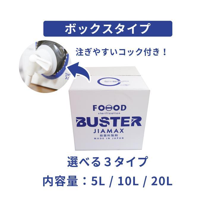 JIAMAX 5リットル (ボックス入り コック付き) 日本製 消毒除菌 細菌・ウイルス対策 大容量 ジアマックス 次亜塩素酸ナトリウム配合|ltizakka|10