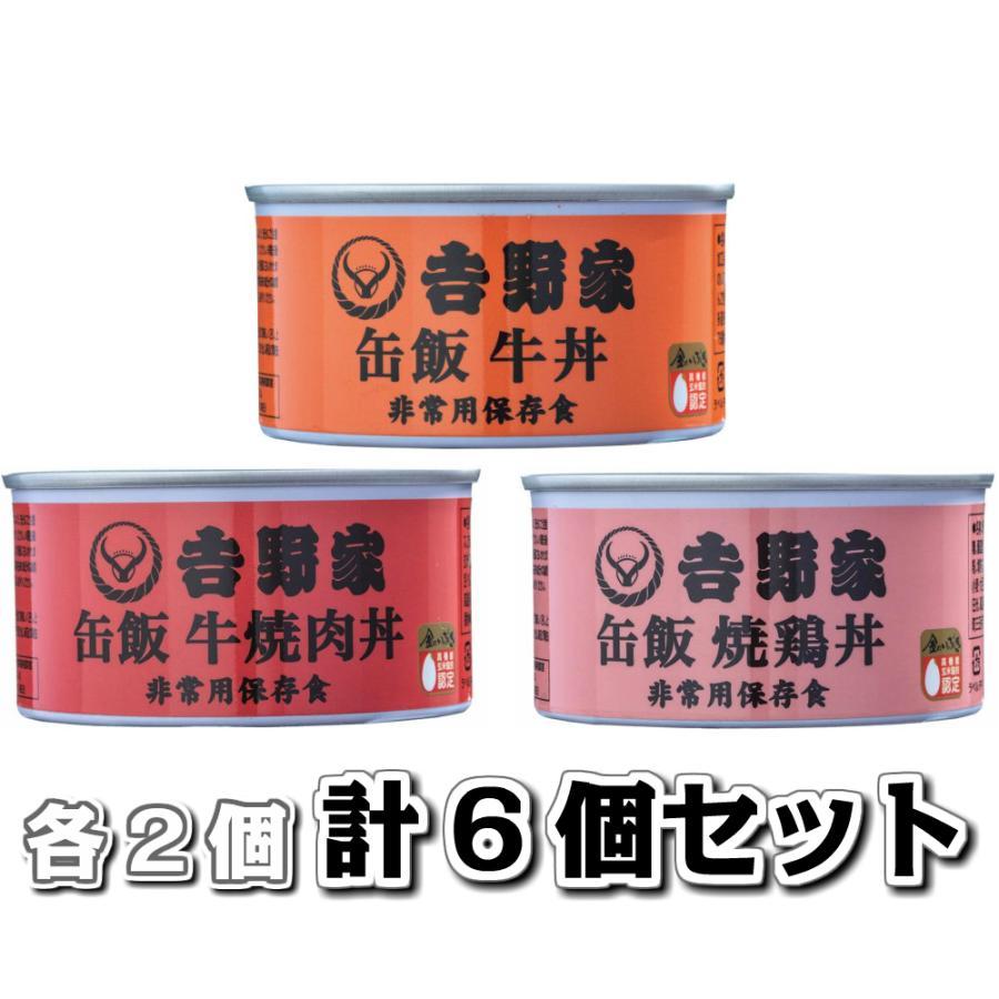 吉野家 缶飯 各2個セット 牛丼 牛焼肉丼 焼鶏丼 計6個|lua