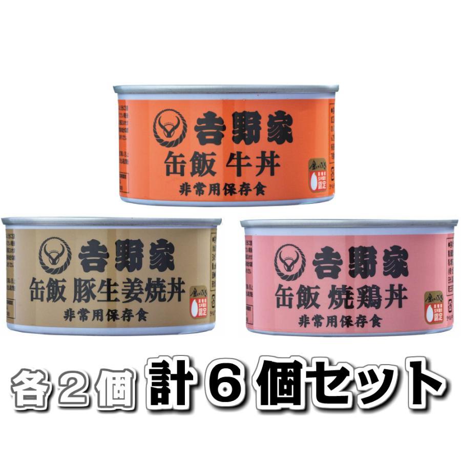 吉野家 缶飯 各2個セット 牛丼 豚生姜焼丼 焼鶏丼 計6個|lua