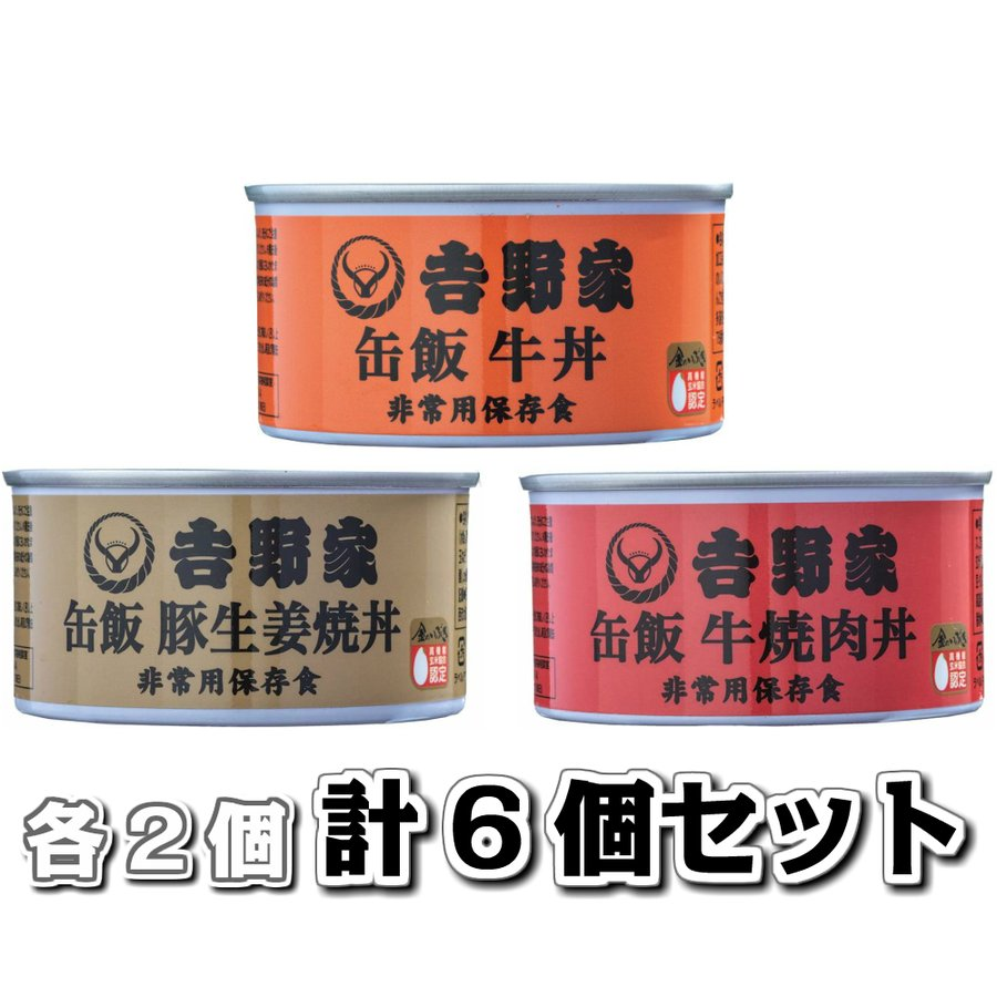 吉野家 缶飯 各2個セット 牛丼 豚生姜焼丼 牛焼肉丼 計6個|lua