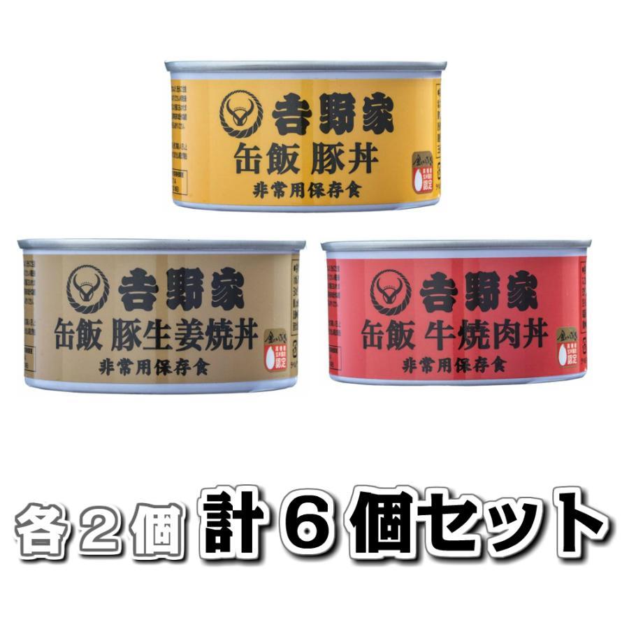 吉野家 缶飯 160g 各2個セット(豚丼、豚しょうが焼丼、牛焼肉丼)計6個|lua