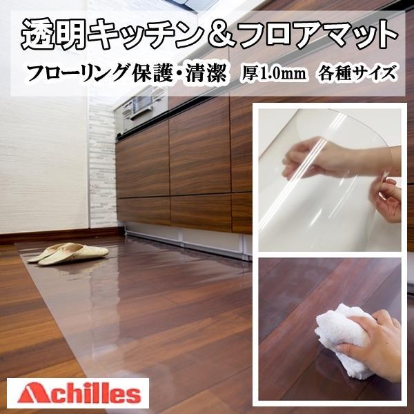 透明キッチンマット/キッチンマット 拭けるキッチンマット/クリア 床面保護マット/アキレス/床暖対応/日本製|lucentmart-interior
