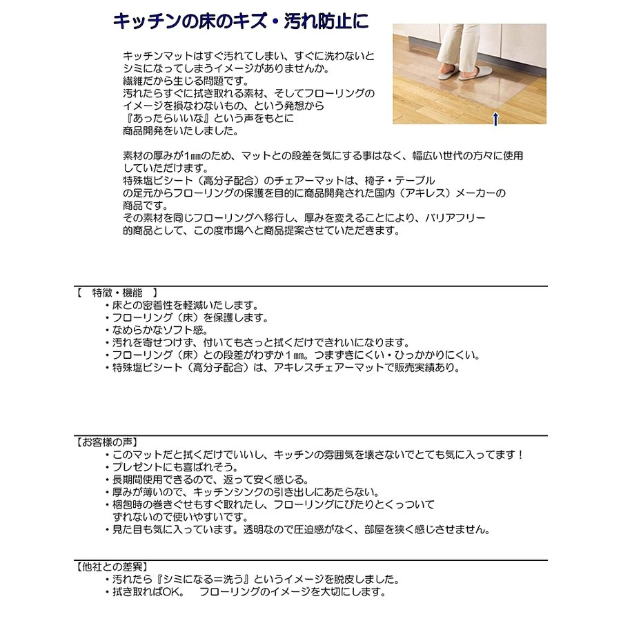 透明キッチンマット/キッチンマット 拭けるキッチンマット/クリア 床面保護マット/アキレス/床暖対応/日本製|lucentmart-interior|03