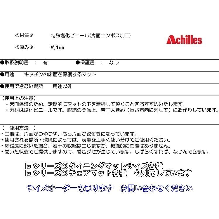 透明キッチンマット/キッチンマット 拭けるキッチンマット/クリア 床面保護マット/アキレス/床暖対応/日本製|lucentmart-interior|09