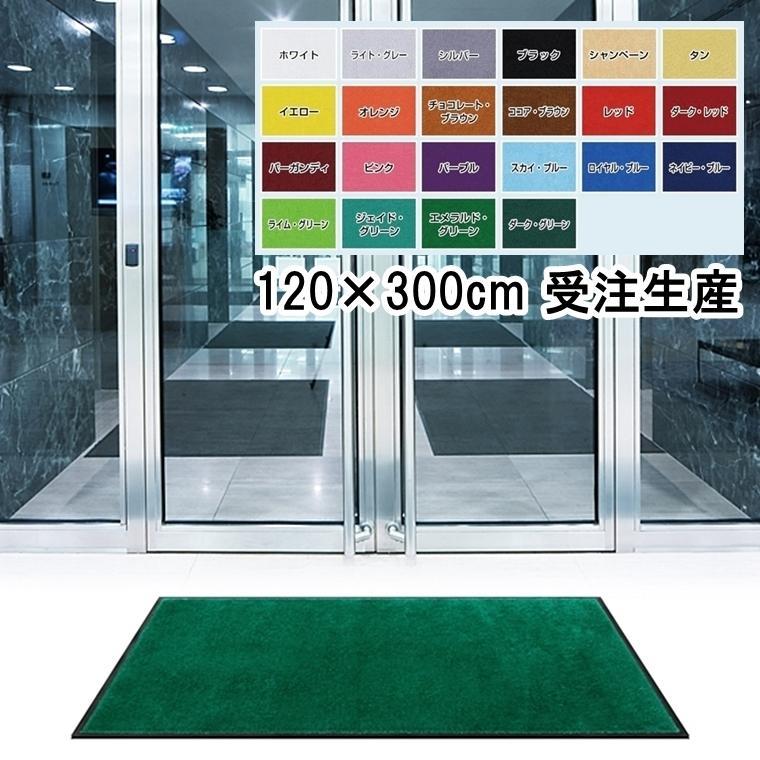 ドアマット 靴拭きマット/洗える/スタンダードマット/22色/大型 120×300cm 受注生産