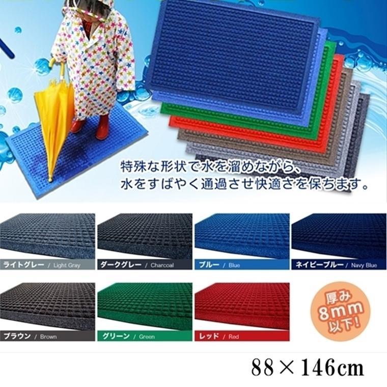 ドアマット 靴拭きマット/洗える/水を逃さずキャッチ ウォーターホース ワッフル/88×146cm/7カラー