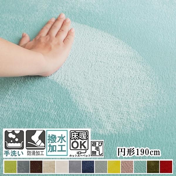 ラグ ラグマット/円形 直径190cm 洗える はっ水 低反発 フランネルラグ 滑り止め 床暖/ホリデープラス/10色|lucentmart-interior