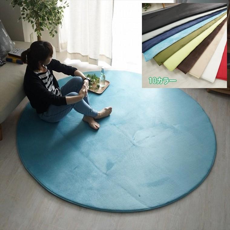 ラグ ラグマット/円形 直径190cm 洗える はっ水 低反発 フランネルラグ 滑り止め 床暖/ホリデープラス/10色|lucentmart-interior|02