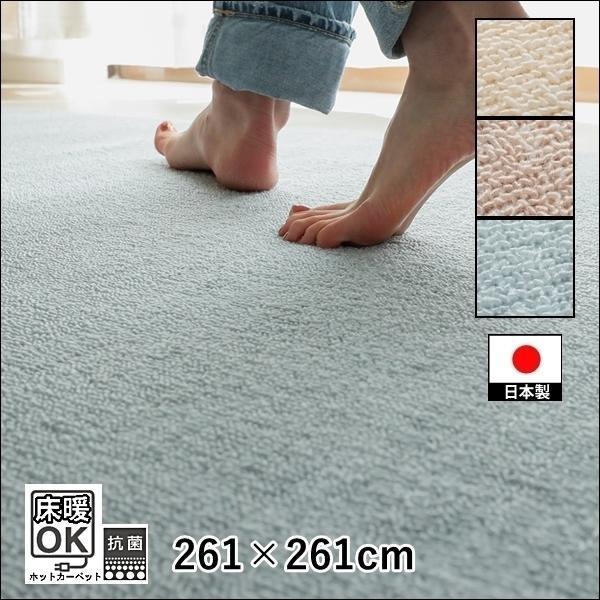 カーペット/261×261cm/江戸間4.5畳/ご自身でもフリーカット/日本製/抗菌 防臭 床暖/ジャメナ/3色 lucentmart-interior