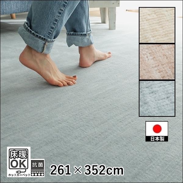 カーペット/261×352cm/江戸間6畳/ご自身でもフリーカット/日本製/抗菌 防臭 床暖/ジューバ/3色 lucentmart-interior