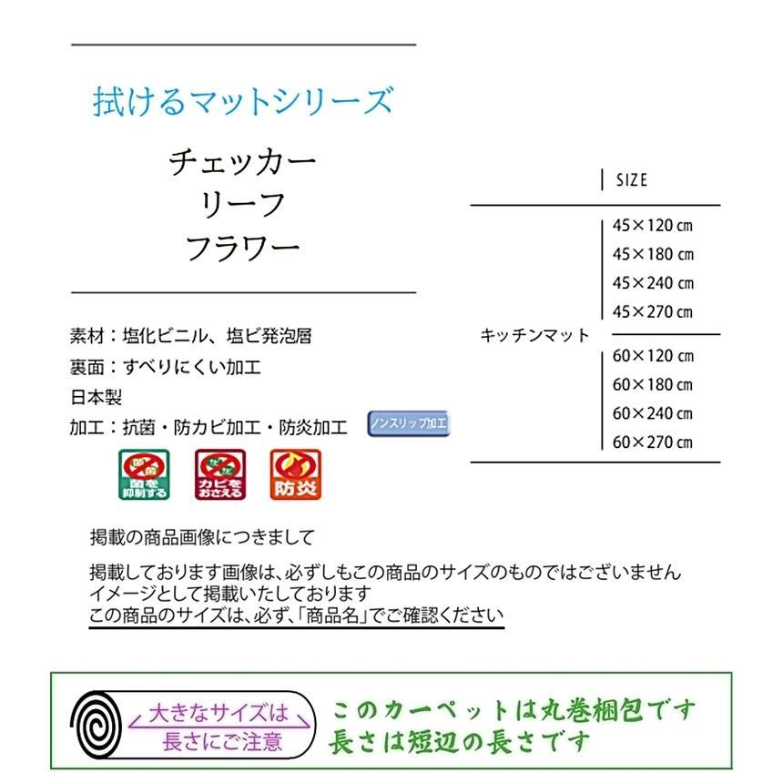 キッチンには拭けるマット/45×120cm/縁付きクッションフロア/チェッカー/日本製/防滑|lucentmart-interior|02
