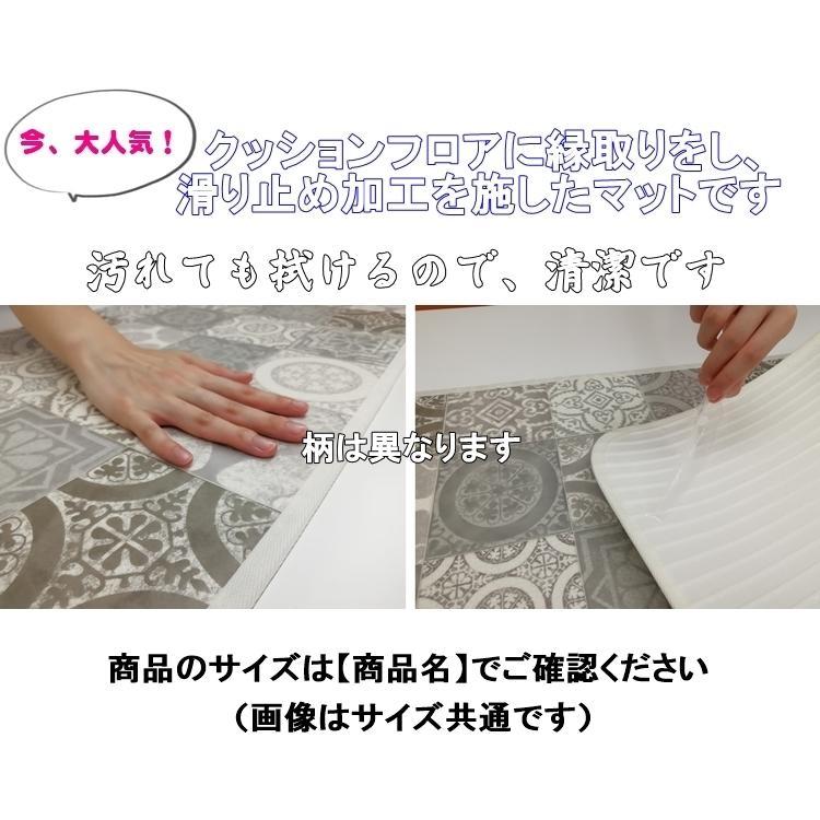 キッチンには拭けるマット/45×120cm/縁付きクッションフロア/チェッカー/日本製/防滑|lucentmart-interior|05