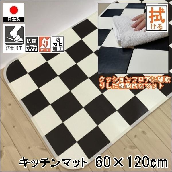 キッチンには拭けるマット/60×120cm/縁付きクッションフロア/チェッカー/日本製/防滑 lucentmart-interior