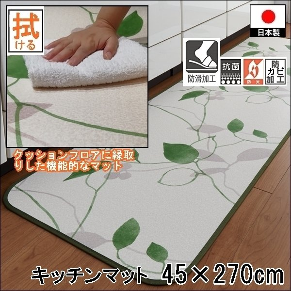キッチンには拭けるマット/45×270cm/縁付きクッションフロア/リーフ/日本製/防滑|lucentmart-interior