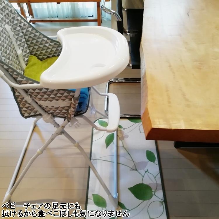 キッチンには拭けるマット/45×270cm/縁付きクッションフロア/リーフ/日本製/防滑|lucentmart-interior|08