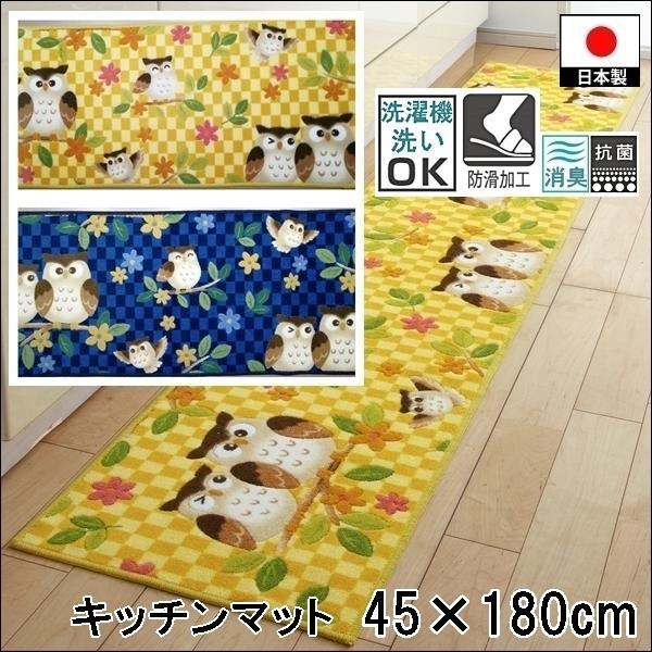 キッチンマット/45×180cm/洗える 洗濯機OK/ふくろう/防滑/日本製/2色|lucentmart-interior