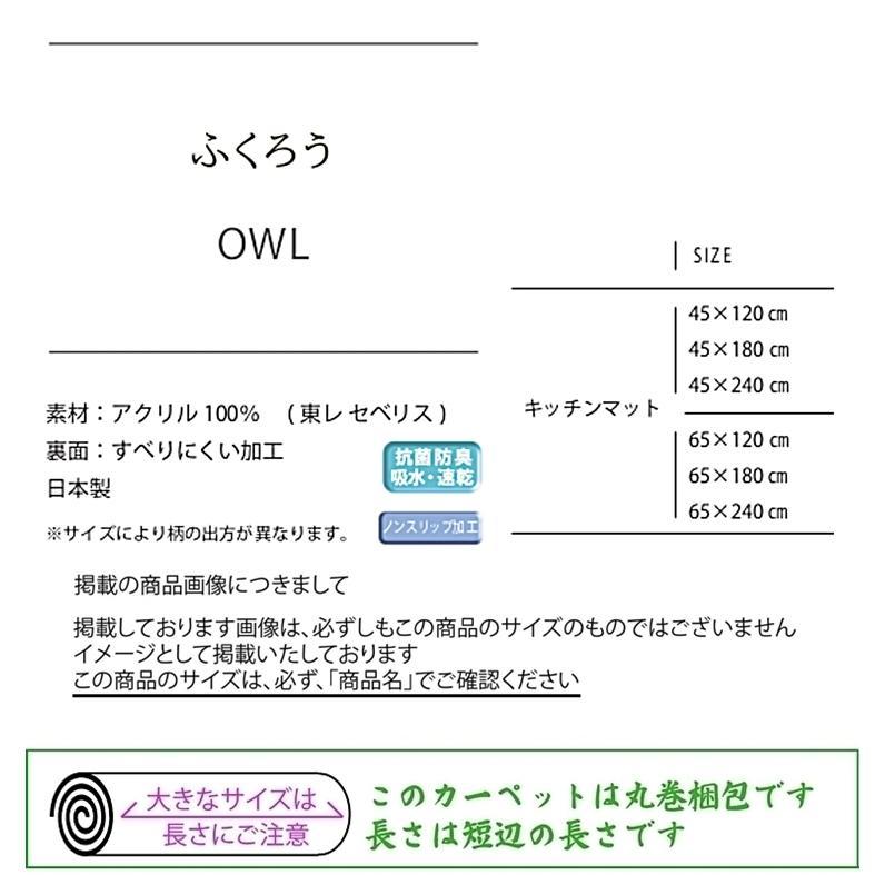 キッチンマット/45×180cm/洗える 洗濯機OK/ふくろう/防滑/日本製/2色|lucentmart-interior|02