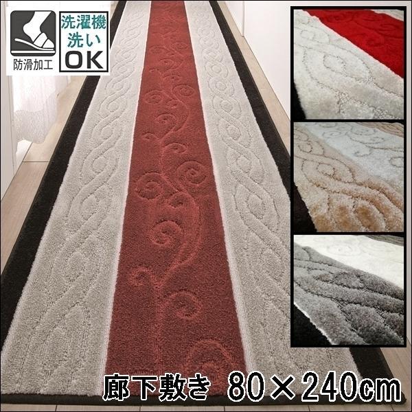 廊下敷 キッチンマット/80×240cm/洗える 洗濯機OK/ステラ/防滑/3色|lucentmart-interior