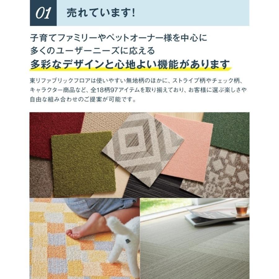タイルカーペット/洗える/東リ/アンパンマン 数字 40×40cm/10枚セット 10タイプ|lucentmart-interior|18