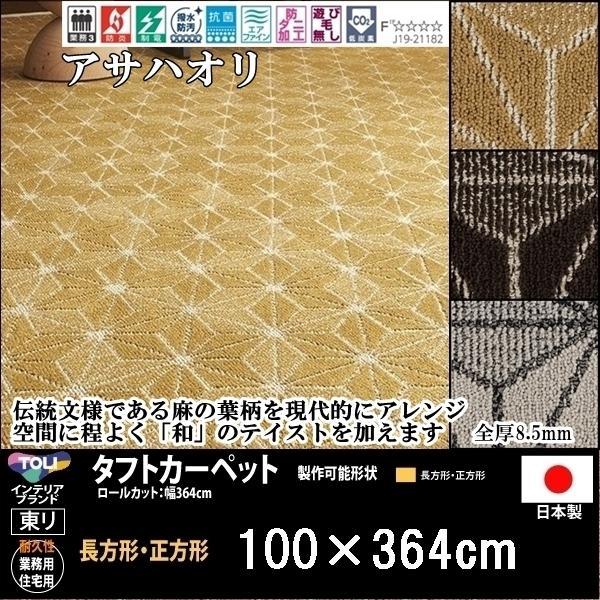 キッチンマット 廊下敷き/東リ/アサハオリ/100×364cm/3色/業務用 住宅用