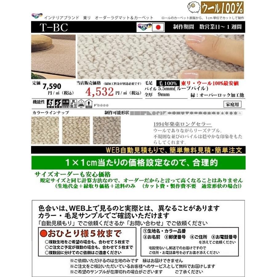 サイズオーダー カーペット/ウール 100%/切欠き くり抜き 敷き詰め 変形 可能/日本製/床暖/T-BC/3色/住宅用/東リ ブランド/自動見積もり 説明|lucentmart-interior|03