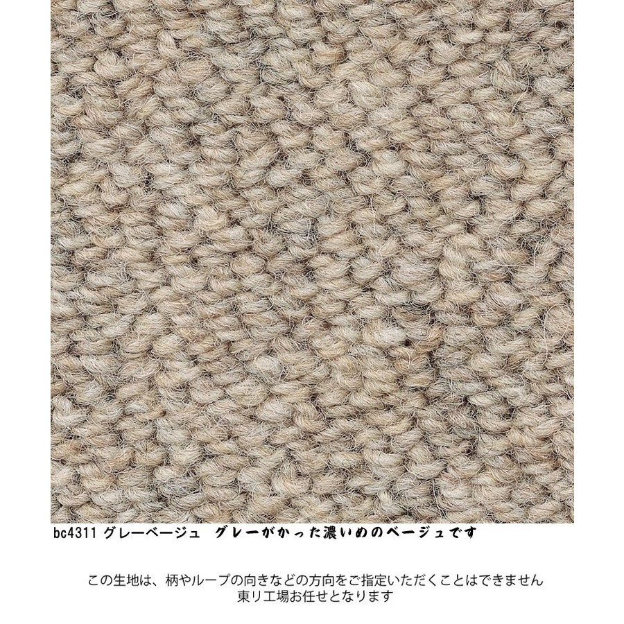 サイズオーダー カーペット/ウール 100%/切欠き くり抜き 敷き詰め 変形 可能/日本製/床暖/T-BC/3色/住宅用/東リ ブランド/自動見積もり 説明|lucentmart-interior|09