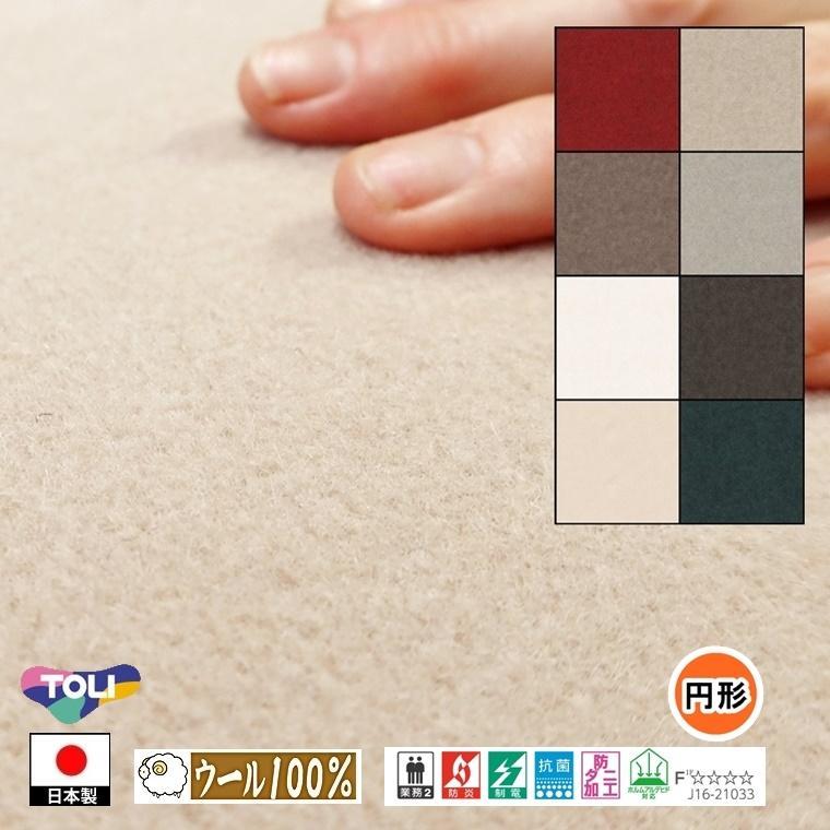 円形 ラグマット ラグ/東リ/ウール 100% ボンフリー/直径270cm/8色/業務用 住宅用