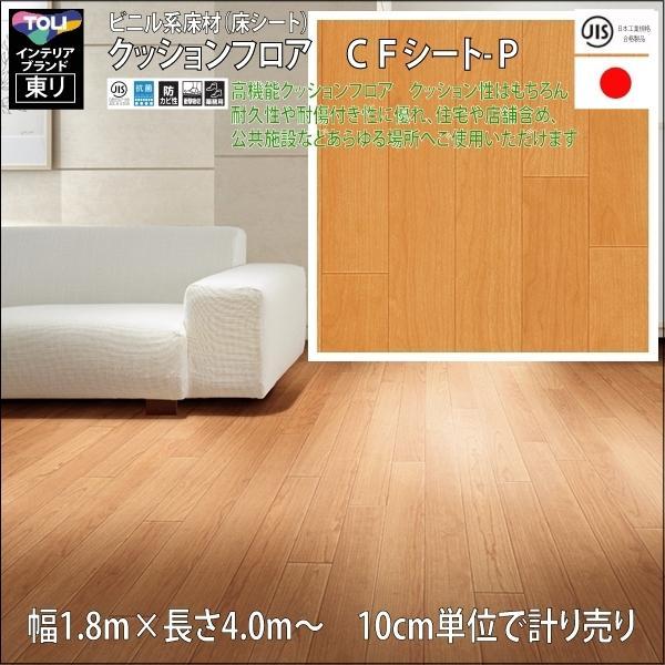 クッションフロア/巾1.82/4m から測り売/東リ/P/CF4531 チェリー柄 土足可