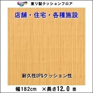クッションフロア/巾1.82/12m から測り売/東リ/P/CF4535 籐柄 土足可