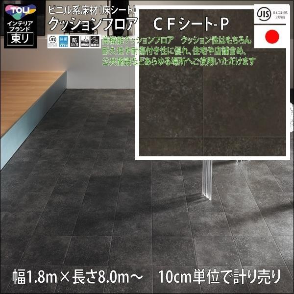 クッションフロア/巾1.82/8m から測り売/東リ/P/CF4553 クレイプロック柄 土足可