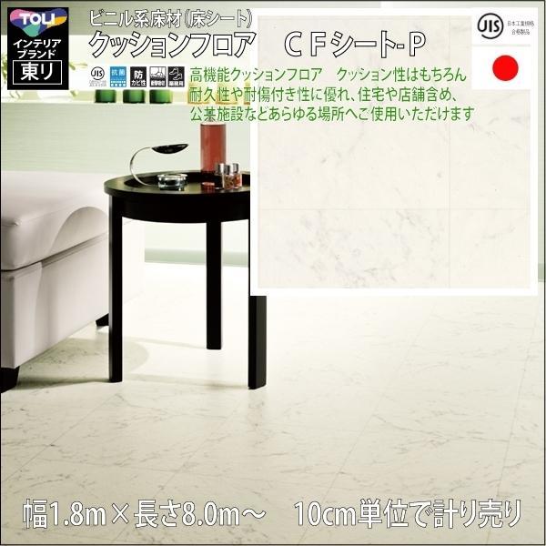 クッションフロア/巾1.82/8m から測り売/東リ/P/CF4539 ビアンコカララ柄 土足可