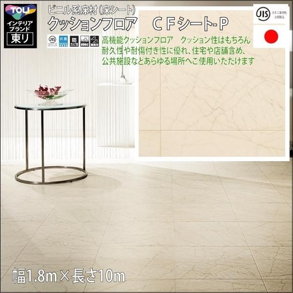 クッションフロア/巾1.82/10m から測り売/東リ/P/CF4540 クレママーフィル柄 土足可