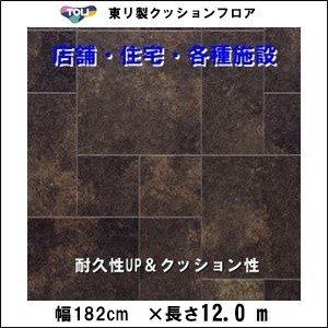 クッションフロア/巾1.82/12m から測り売/東リ/P/CF4552 スレートブロック柄 土足可