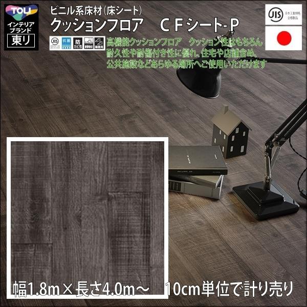 クッションフロア/巾1.82/4m から測り売/東リ/P/CF4510 ソーマークパイン柄 土足可
