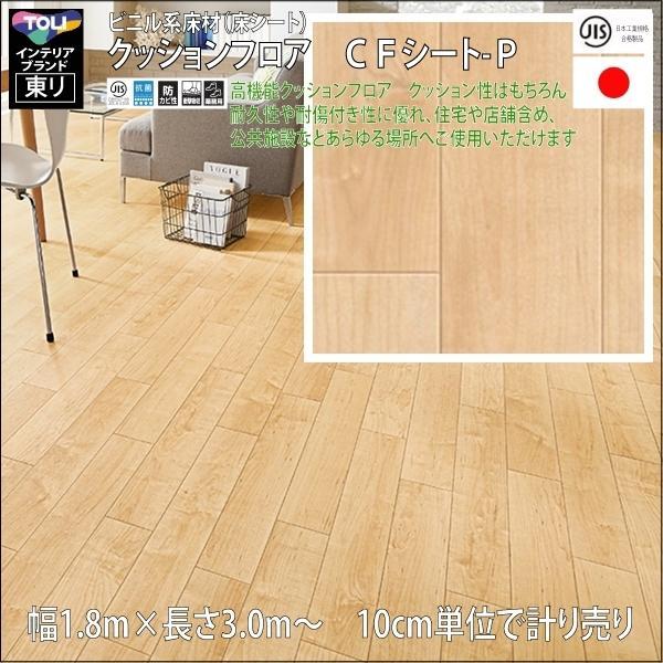 クッションフロア/巾1.82/3m から測り売/東リ/P/CF4530 シャインメイプル柄 土足可